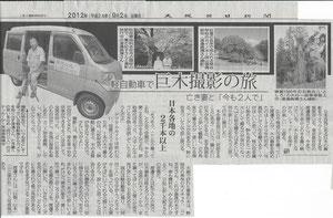 巨木撮影の旅 大阪日日新聞 2012年9月2日
