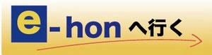 e-honのサイトへ行く