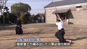 「野太刀自顕流」の紹介