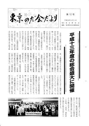 第12号表紙(平成14年4月1日)
