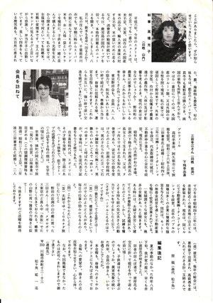 第4号(平成6年)最終ページ