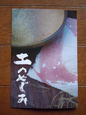 「紙と陶二人展」の案内状