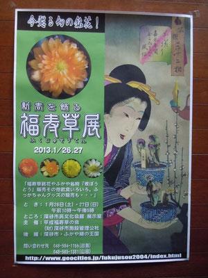 第9回福寿草展のポスター