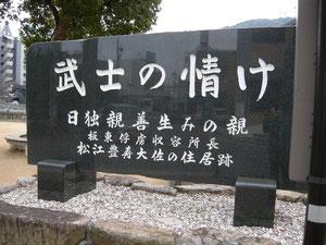 松江所長の記念碑