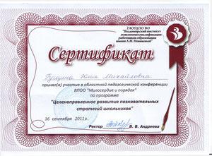 Сертификат за участие в областной  педагогической конференции