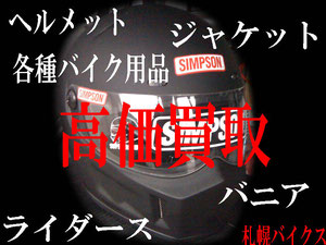 バイク 買取 札幌