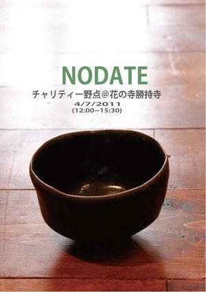 2011年4月花の寺チャリティーイベント勝持寺さんにてshimaoさんによる野点&ネストのベジごはん