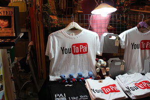 youtubeならぬyou to pai !笑