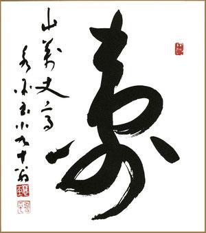 永平玉小九十翁-遺弟遺意 (印刷)(東川寺所蔵)