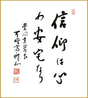 曹洞宗管長・可睡斎瓏仙(東川寺所蔵)