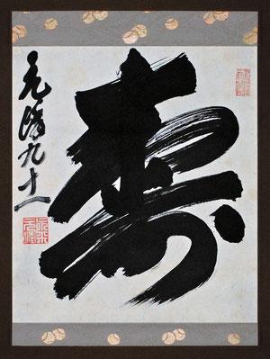 壽-元峰九十一(東川寺所蔵)