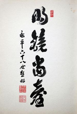 永平寺大観・秦慧昭禅師・巻頭書