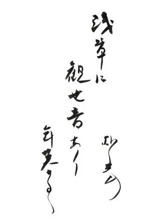浅草に観世音あり年暮るる・伊藤柏翠