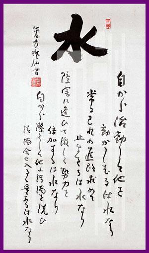 水四訓-曹洞宗管長・高階瓏仙禅師 (印刷)