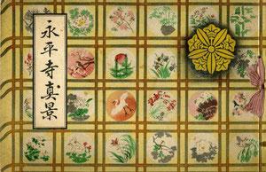永平寺真景-昭和14年発行①(東川寺蔵書)