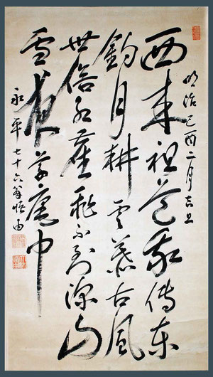 西来祖道・・・永平七十六翁悟由(玉運寺所蔵)