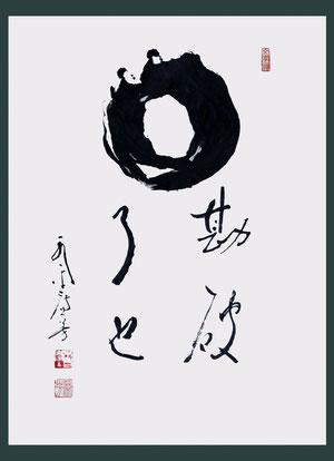 勘破了也-永平廉芳(東川寺所蔵)