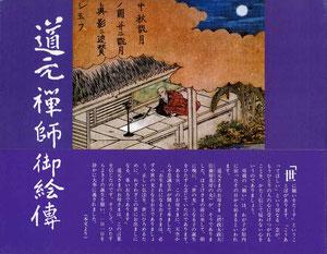 「道元禅師御絵傳」(東川寺蔵本)