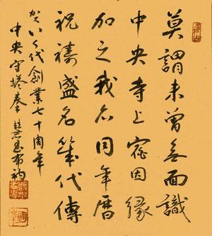 中央守塔秦慧玉布衲(東川寺所蔵)