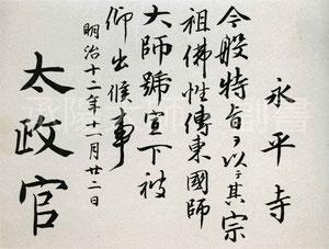 承陽大師・副達(永平寺所蔵)