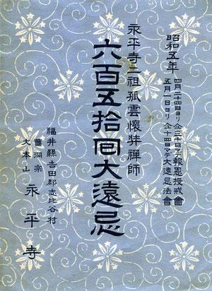 孤雲懐弉禅師六百五十回大遠忌(東川寺所蔵)