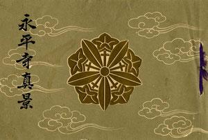 「永平寺真景」昭和5年発行(東川寺蔵書)