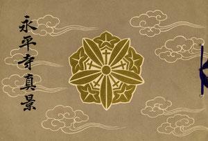 永平寺真景-昭和14年発行②(東川寺蔵書)