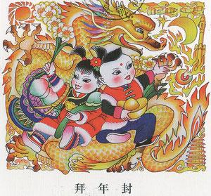Jifeng 27 - Chinese New Year