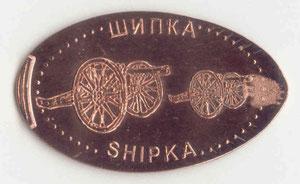 Shipka - Sjipkamonument - motief 2