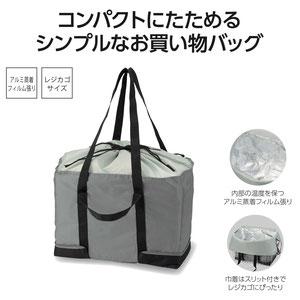 変身保冷温お買い物バッグ ソロ(グレー)