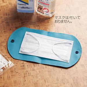 携帯マスクケース