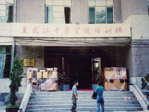 黒竜江中医学院留学生寮