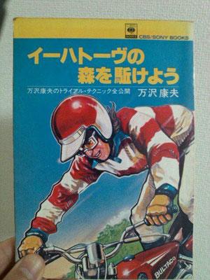 Bultaco en Japon