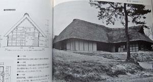 南部曲り屋  「美しい日本の民家2」より