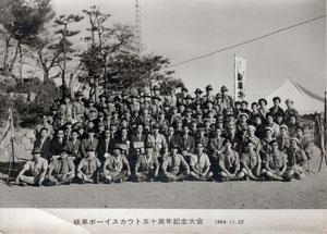 発団50周年記念大会
