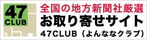 羽島ダンゴ