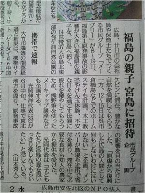 2011年8月6日朝刊