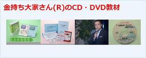 金持ち大家さんのCD・DVD