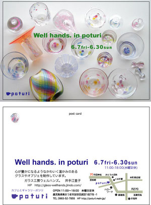 Well hands. in potui 2013 ※盛況の元終了いたしました。