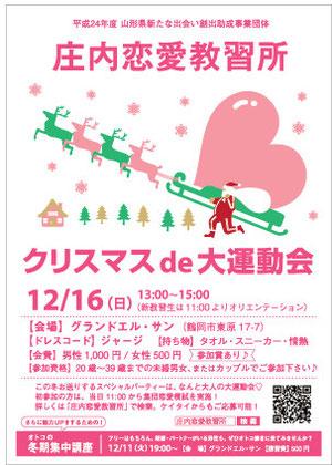 クリスマスde大運動会