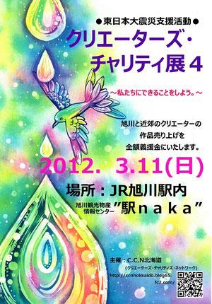 チャリティ展4ポスター