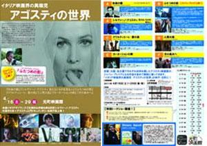 アゴスティの世界(神戸・元町映画館)