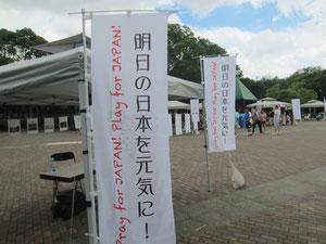 東日本大震災復興支援音楽祭