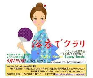 Fujii's Kitchin