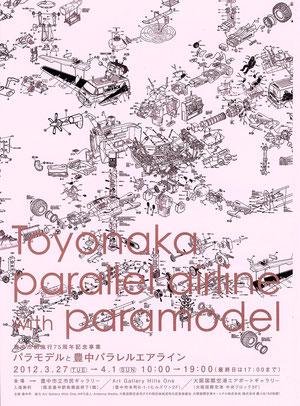 パラレルエアライン展ポスター