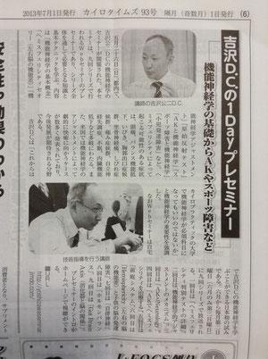 2013年5月に日本で行った機能神経学セミナー