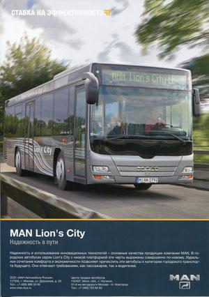 Информационная листовка по городским автобусам MAN Lions City A78 и MAN Lions City A21
