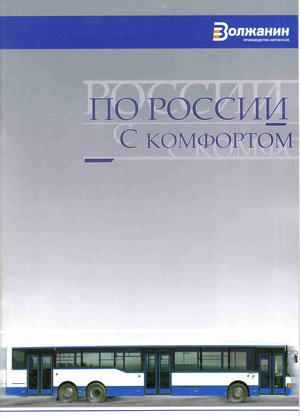 """Буклет """"Волжанин-2004"""""""