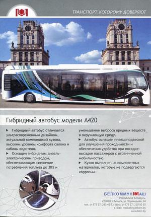 """Информационная листовка по гибридному автобусу """"мод. A420 """"Витовт""""."""