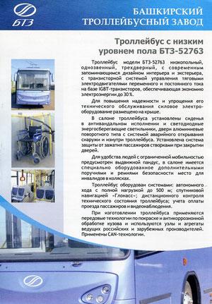 Информационная листовка по троллейбусу БТЗ-52673.